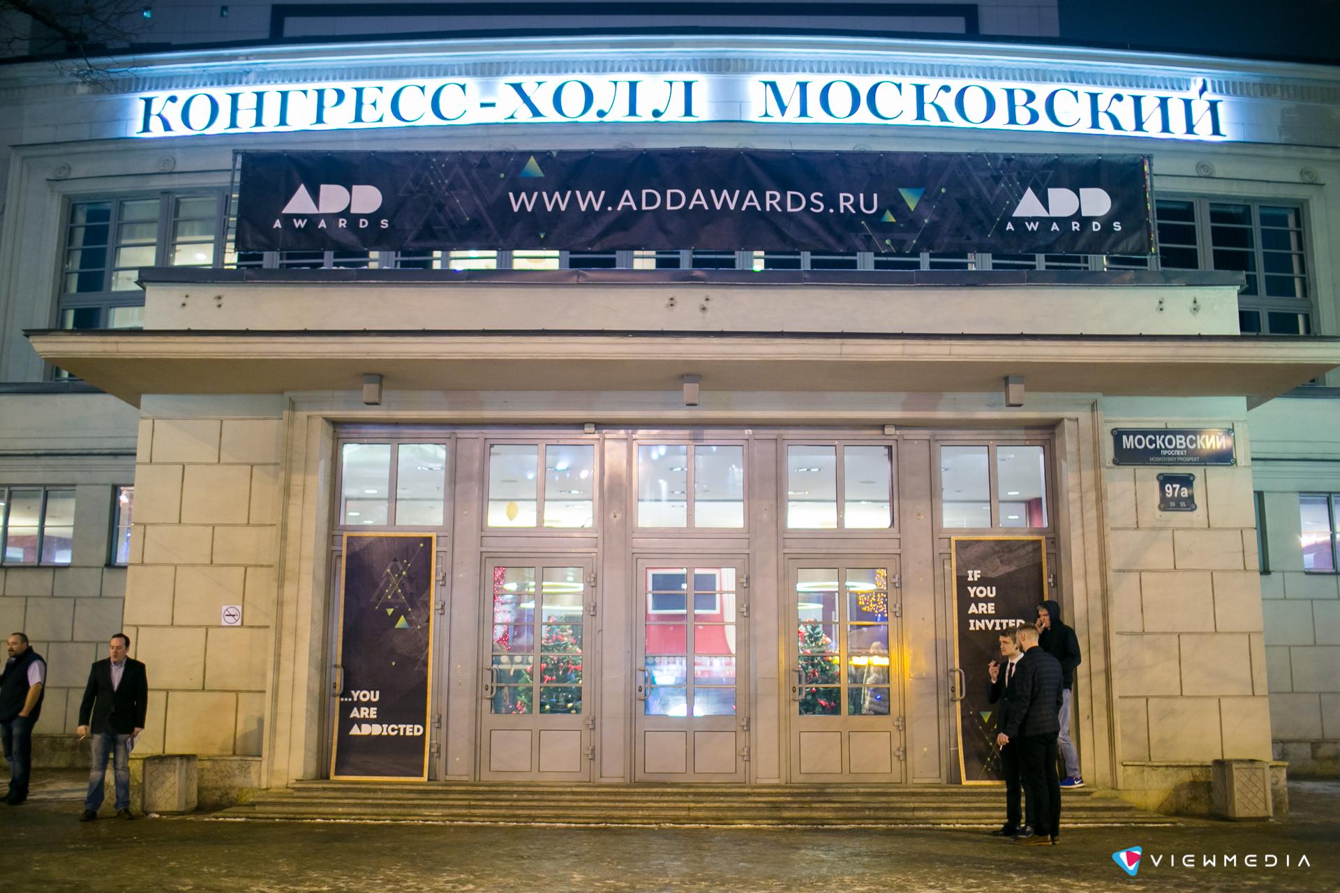 Фото № 3 Премия ADD AWARDS 2016 - цены, наличие, отзывы в интернет-магазине